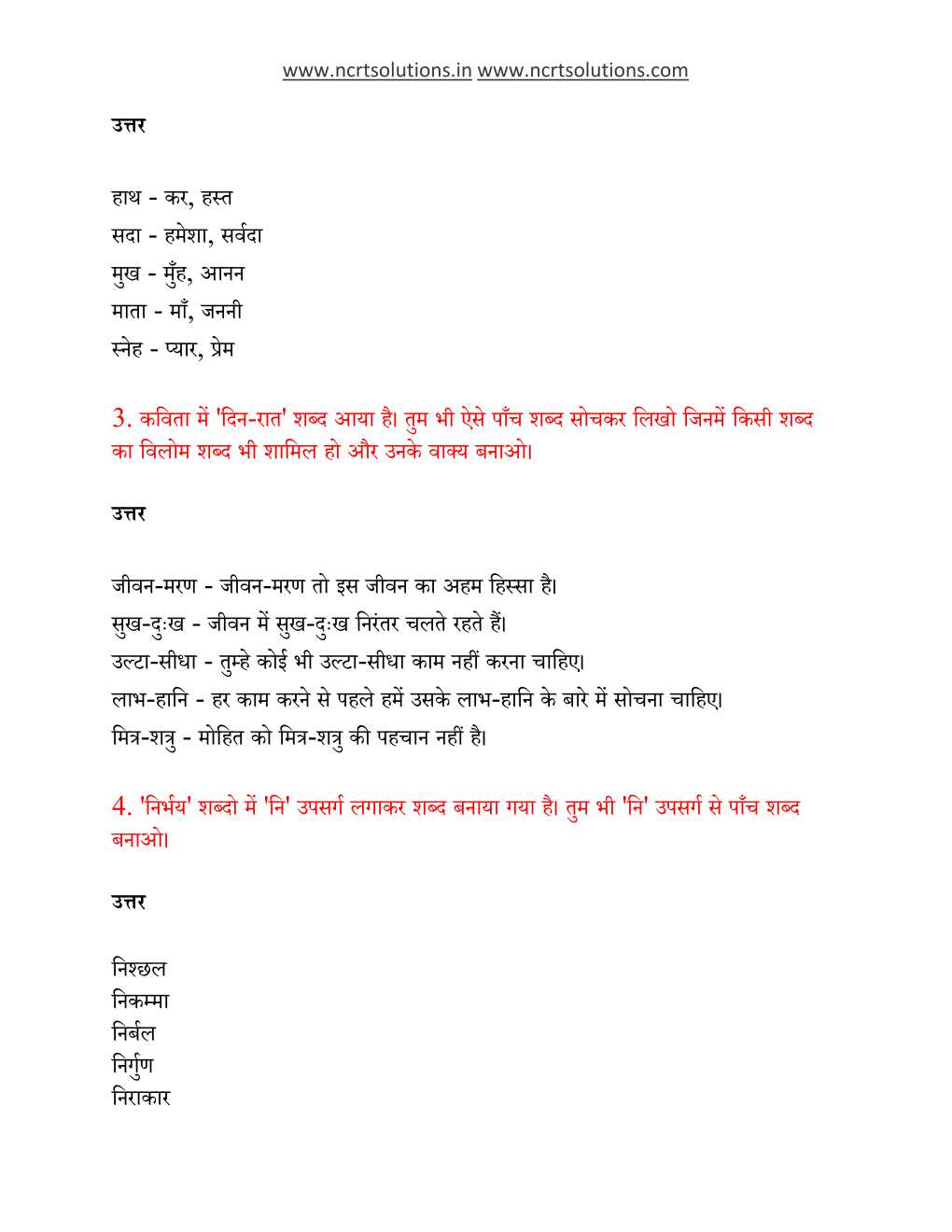 NCERT Solutions For Class 6 Hindi Vasant Chapter 13
