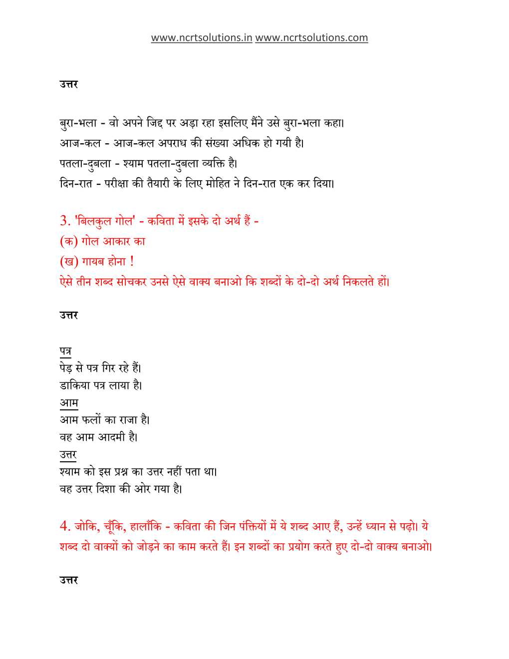 NCERT Solutions For Class 6 Hindi Vasant Chapter 4