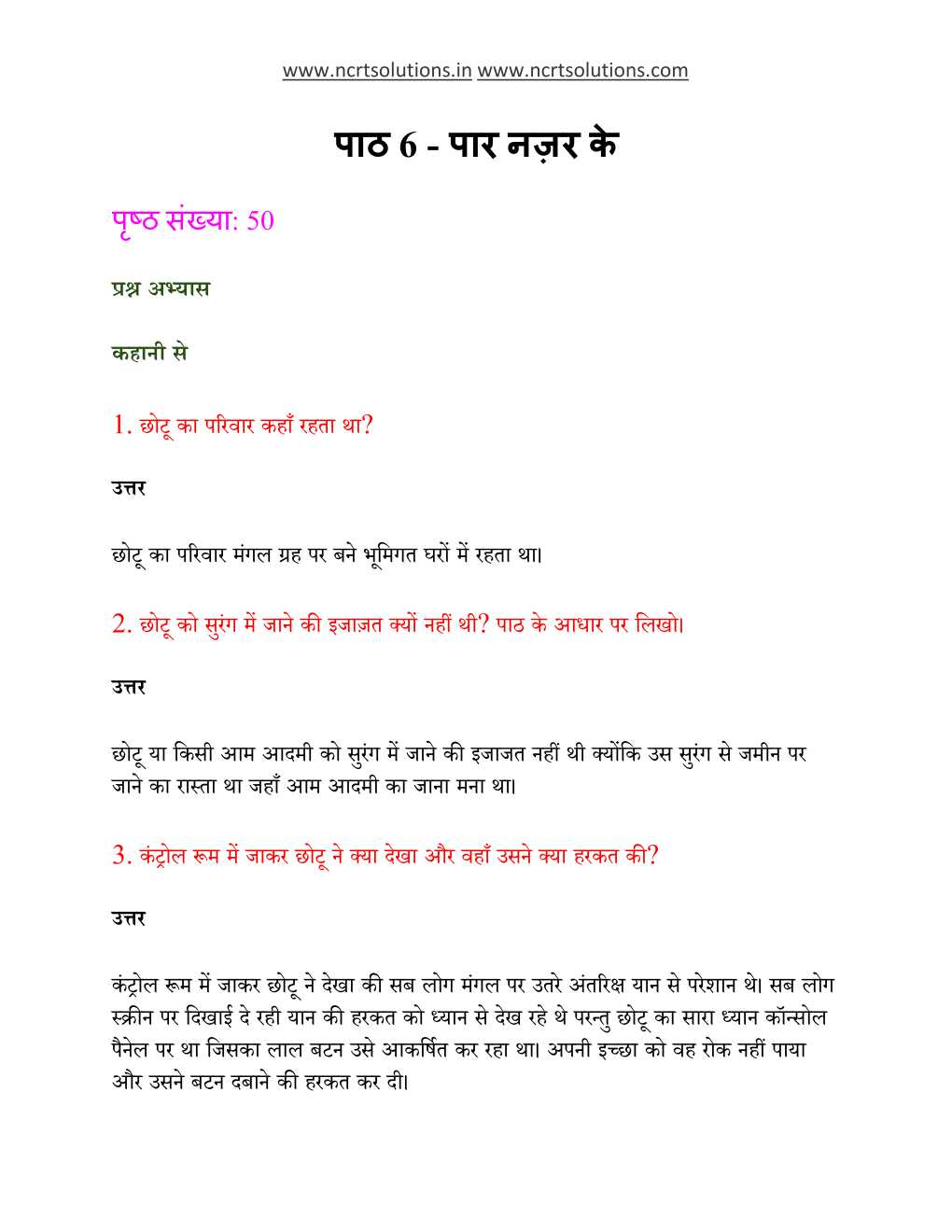 NCERT Solutions For Class 6 Hindi Vasant Chapter 6