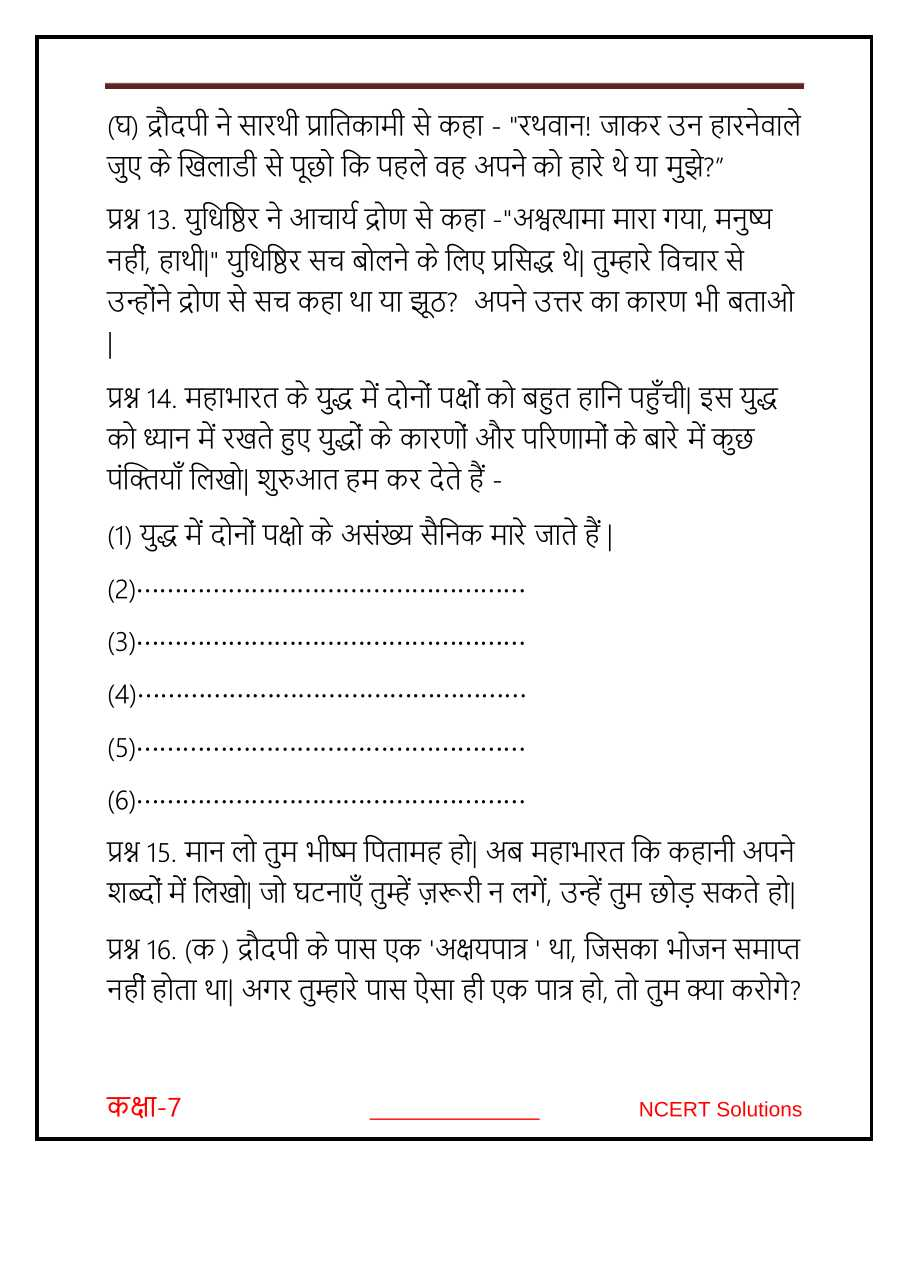 NCERT Solutions For Class 7 Hindi Mahabharat