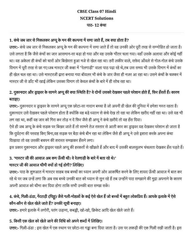 NCERT Solutions For Class 7 Hindi Vasant Chapter 12 KANCHA