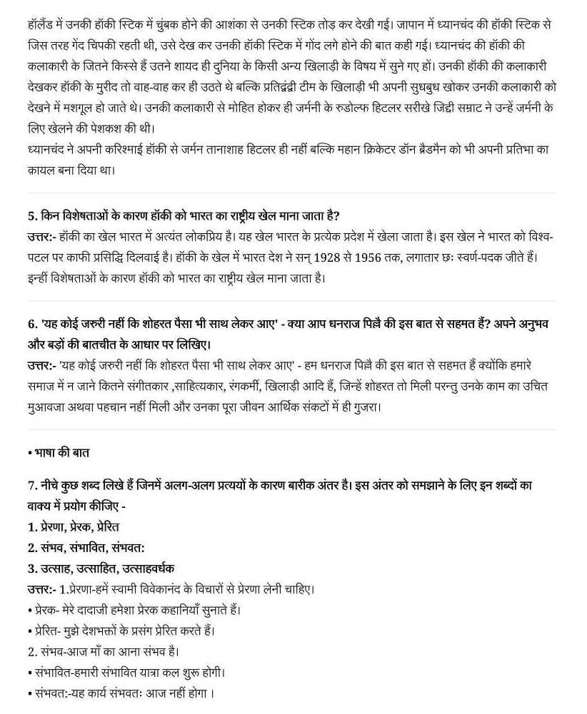 NCERT Solutions For Class 7 Hindi Vasant Chapter 18 SANGHARSH KE KAARAN MAIN TUNUKAMIZAAJ HO GAYA HOON: DHANARAAJ