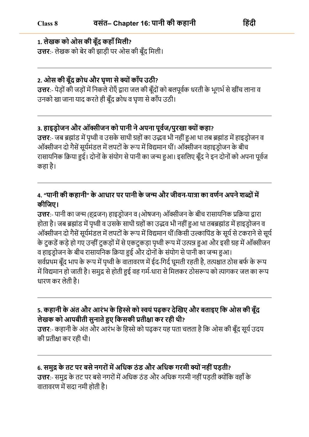 NCERT Solutions For Class 8 Hindi Vasant Chapter 16