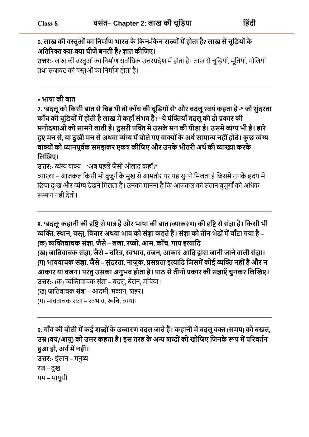 NCERT Solutions For Class 8 Hindi Vasant Chapter 2