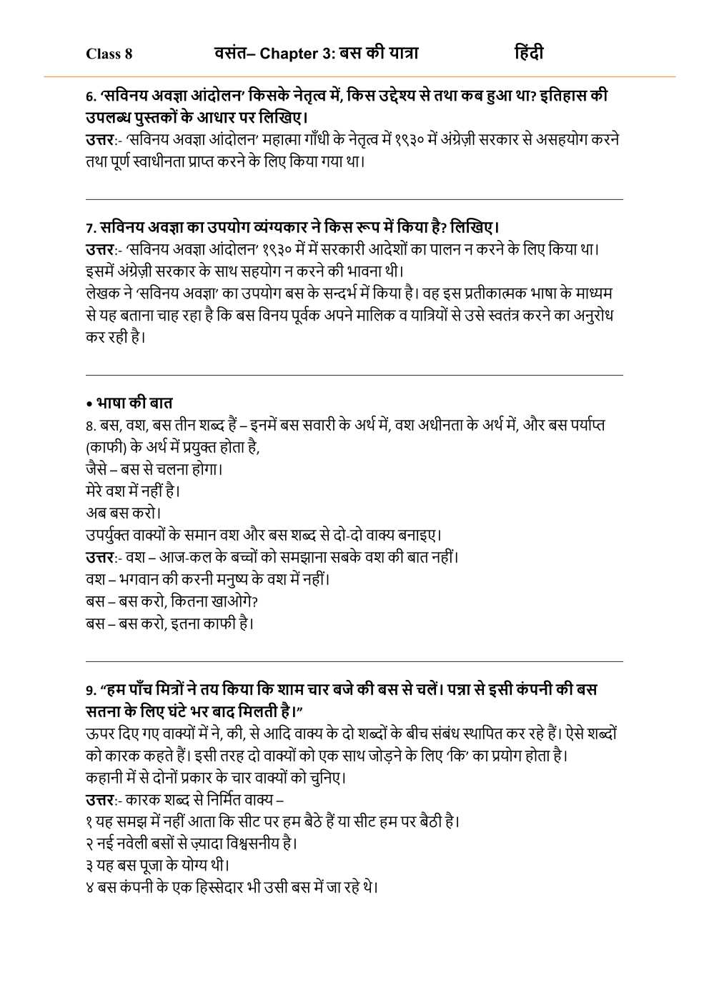 NCERT Solutions For Class 8 Hindi Vasant Chapter 3