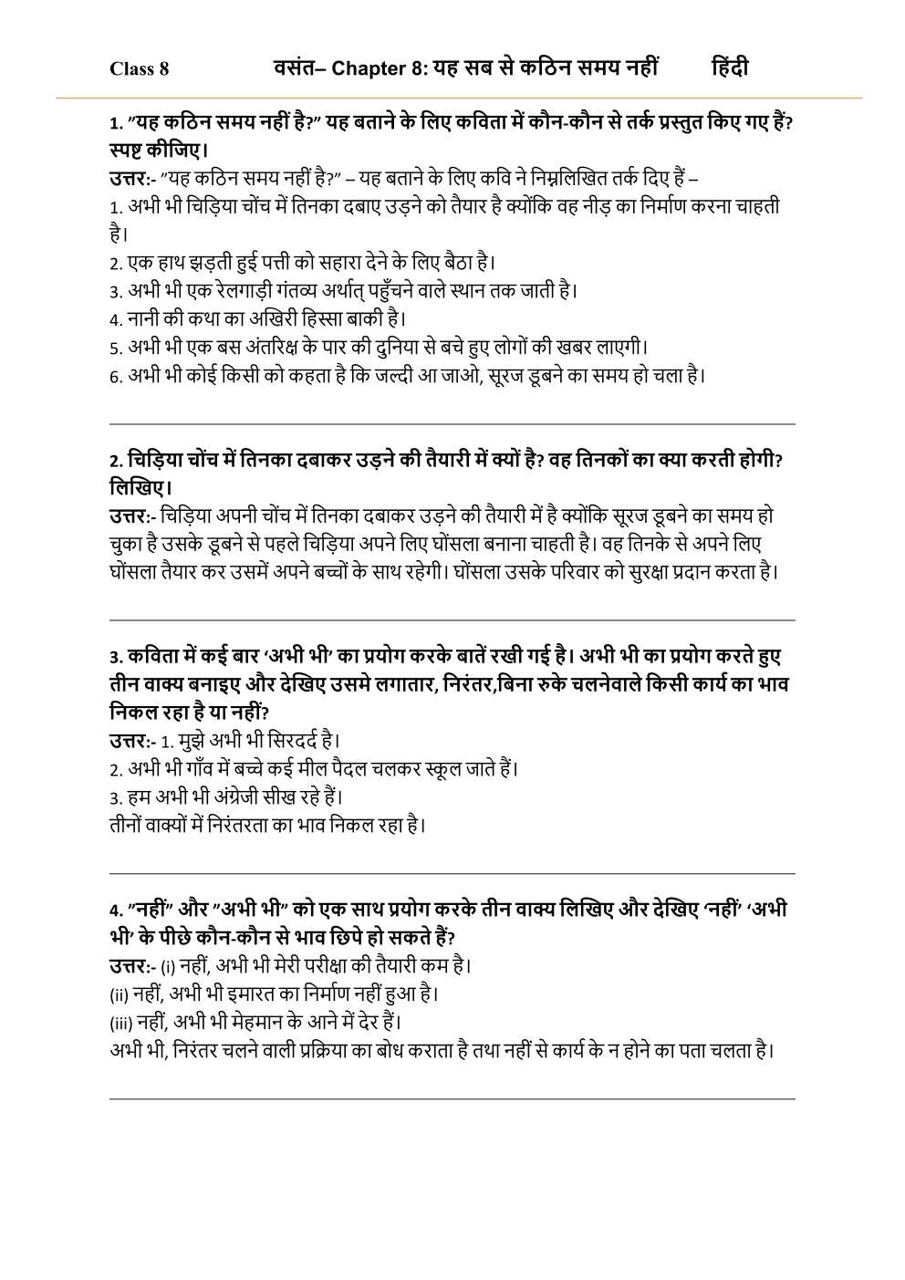 NCERT Solutions For Class 8 Hindi Vasant Chapter 8